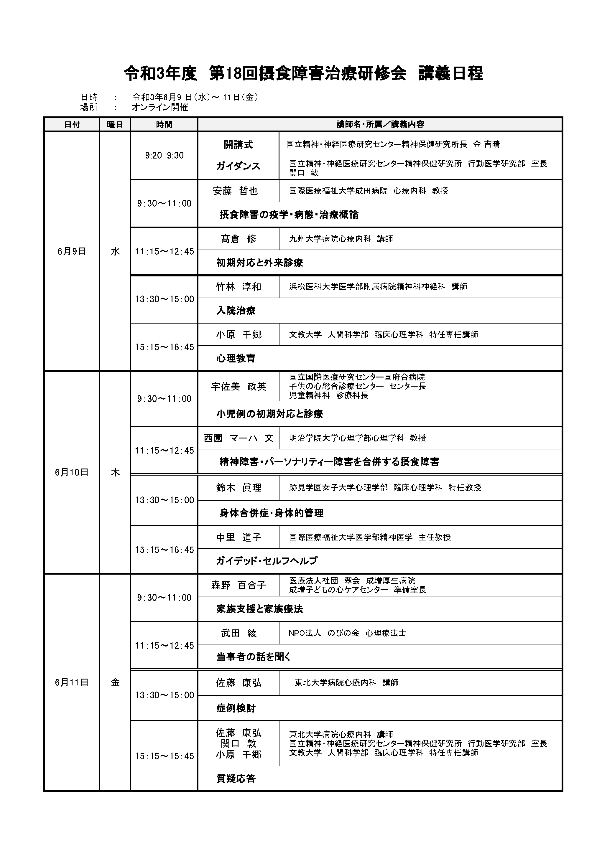 2021_第18回摂食障害治療研修_プログラム_0409.png