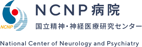 NCNP病院 国立精神・神経医療研究センター National Center of Neurology and Psychiatry