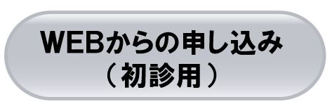 webyoyaku.JPG