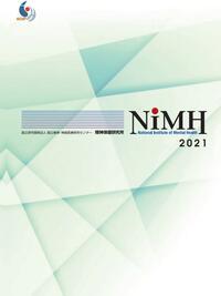 nimh2021.JPG