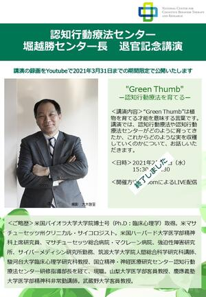 masaru_horikoshi20210224.jpg