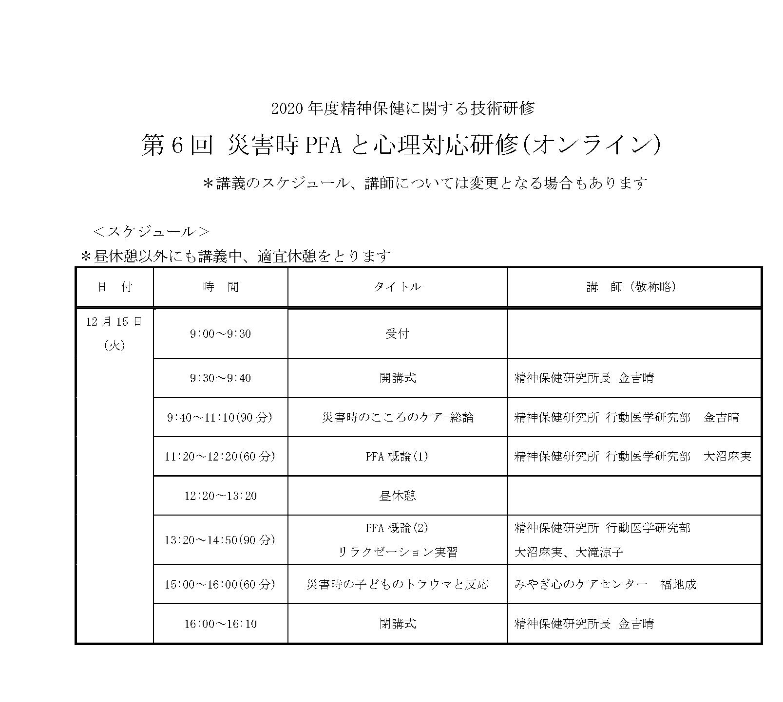 プログラム(第6回災害時PFA)_HP掲載1.png