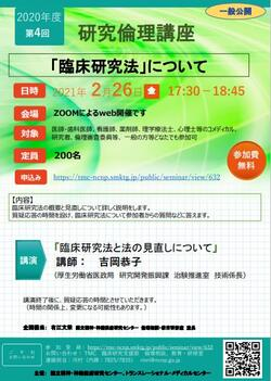 20210226rinri.JPG