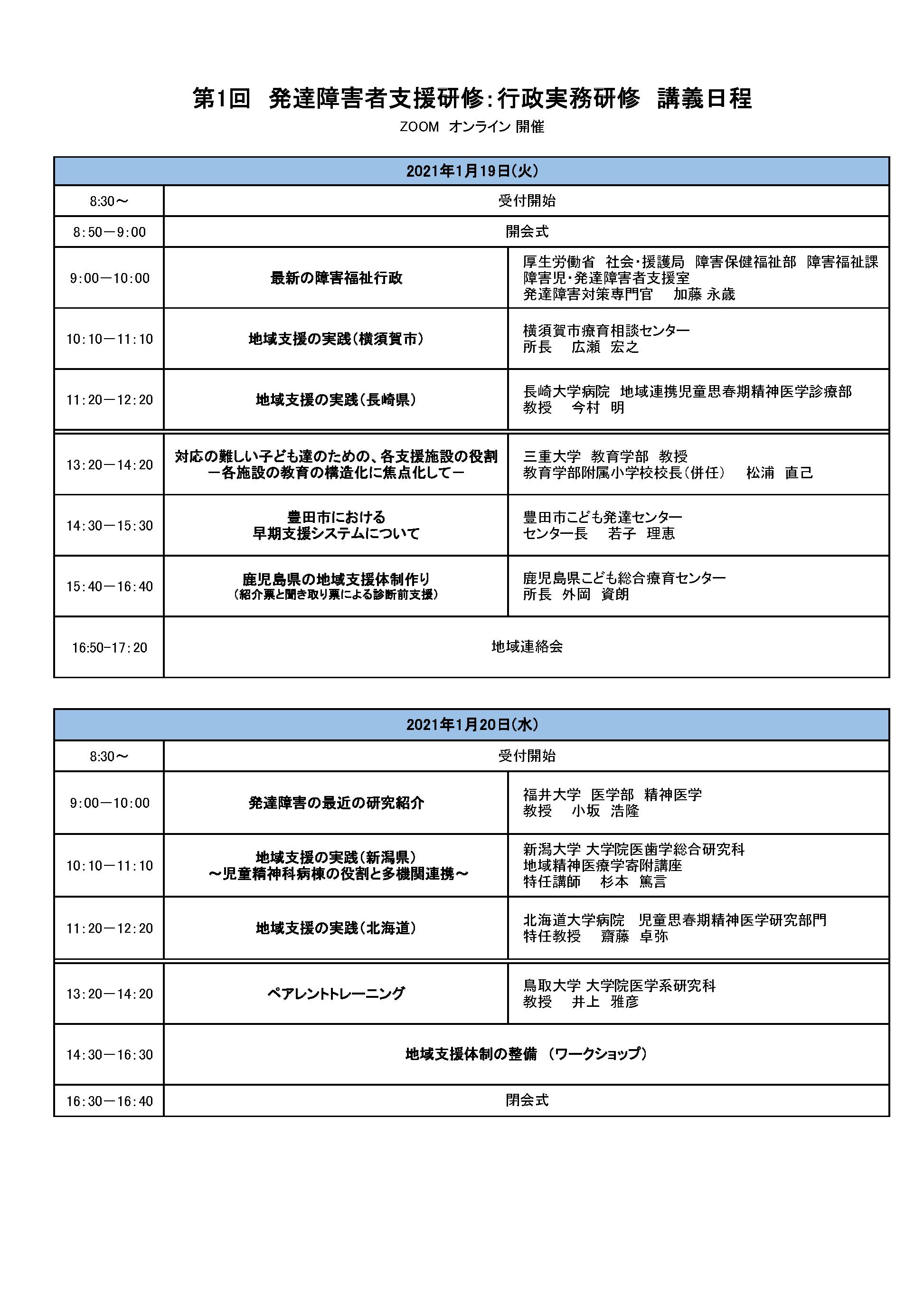 行政実務研修講義日程_HP掲載.png
