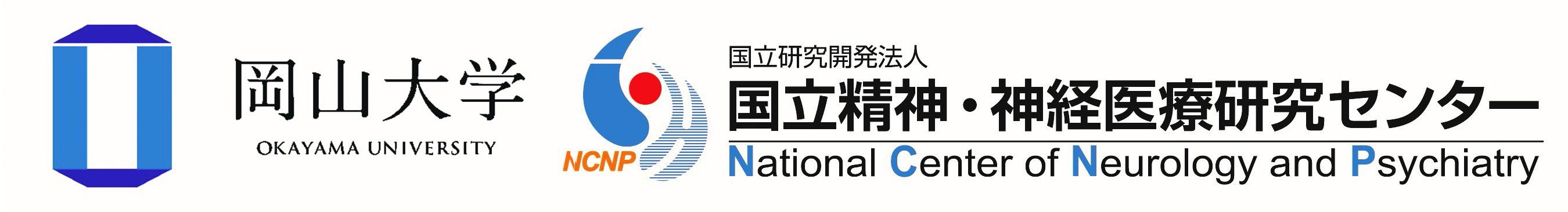 logoOkayamaNCNP.jpg